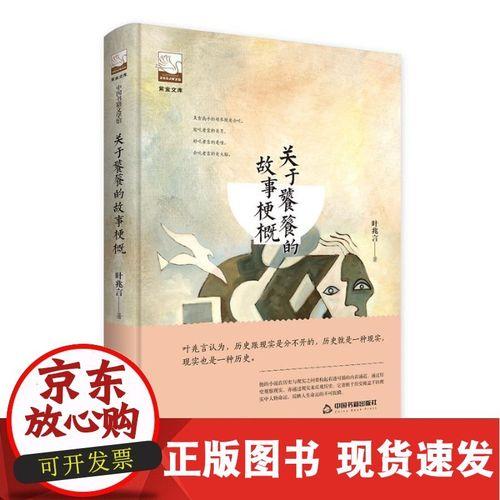 正版 关于饕餮的故事梗概9787506867368 叶兆言中国书籍出版社小说