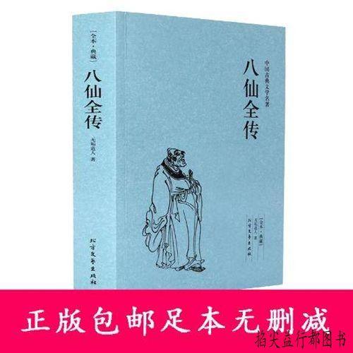 八仙全传名著八仙过海原文无删减无垢道人著神鬼传奇长篇小说书籍