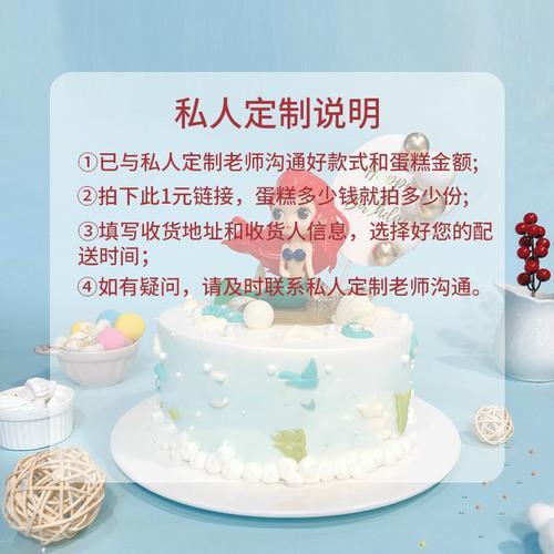 提前4-5天下单【私人定制蛋糕】定制一个独特的庆典聚会大蛋糕,不同
