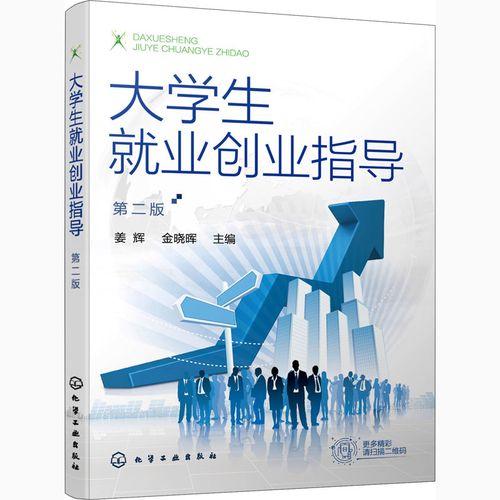 大学生就业创业指导 第2版