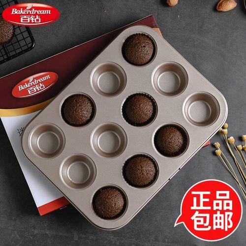 百钻12连迷你麦芬蛋糕模具 马芬纸杯蛋糕烤盘 小烤箱