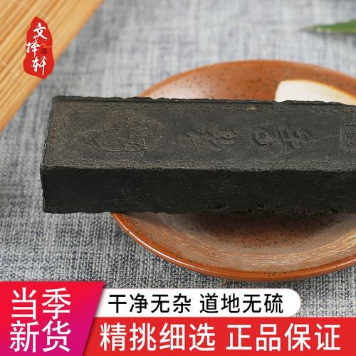 文择轩 中药材店铺  精选京香墨 京墨 古墨 陈墨 50克