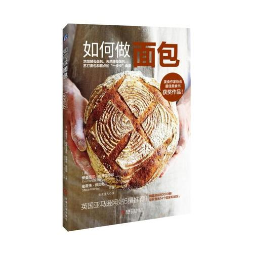 如何做面包面包/烘焙