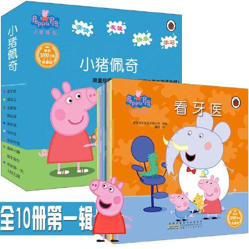 幼儿早教书籍中英文双语儿童英语启蒙宝宝睡前故事书早教动画小猪佩琪