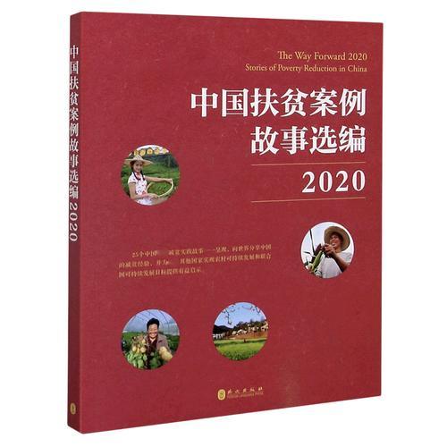 中国扶贫案例故事选编(2020)