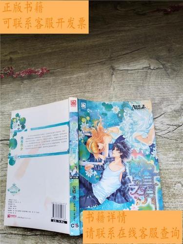【二手9成新】白昼之月 /安晴 著 湖南少年儿童出版社