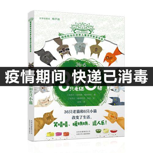 【摆渡船】36只老猫和6只小猫 世界大奖小说书系 7-9