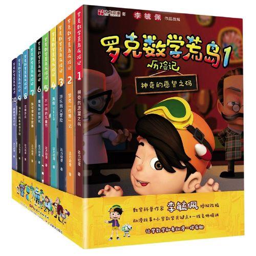 罗克数学荒岛历险记(共10册)