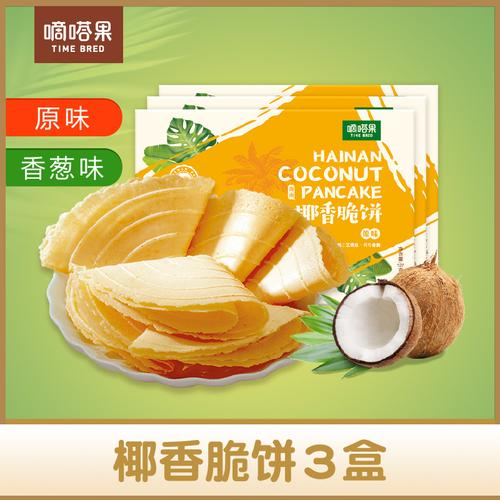 嘀嗒果海南特产手工椰香脆饼127gx3盒香葱味薄脆饼干