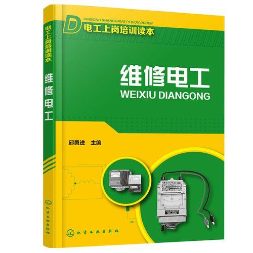 维修电工 自学电工入门书籍 维修电工培训教材 电动机