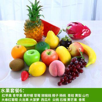 葡萄串香蕉摆件家居装饰样板房橱柜摆设室内拍摄道具摆放  水果套餐6