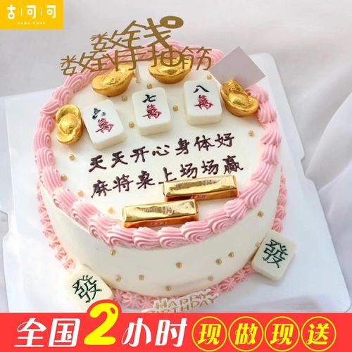 生日蛋糕水果同城配送当日送达全国预定订做新鲜现做创意送爸爸妈妈男