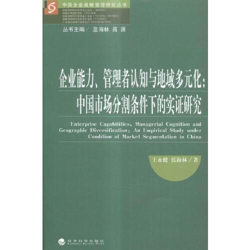管理者认知与地域多元化:中国市场分割条件下的实证研究 王永健 经济