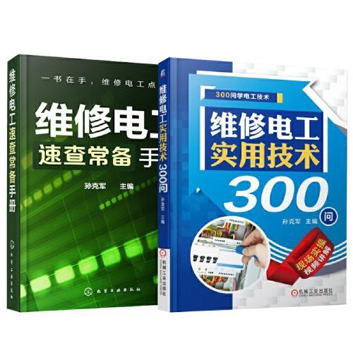 维修电工实用技术300问+维修电工速查常备手册 电工入门书籍自学大全