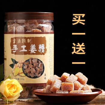 500克罐装姜糖软糖老姜生姜糖手工正宗姜汁糖大姨妈风味特产零食 红糖