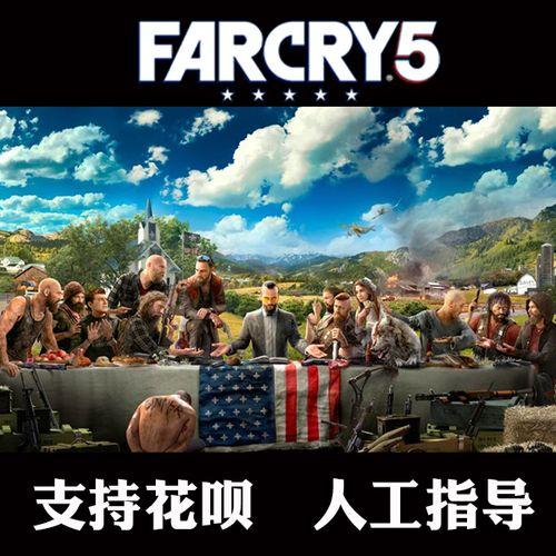 pc正版steam游戏 far cry 5 孤岛惊魂5 国区礼物 自动