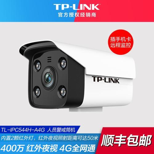tp-link安防4g全网通无需网络高清无线监控摄像头插sim手机卡室外户外
