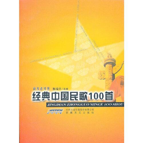 经典中国民歌100首  【正版书籍,满额减】