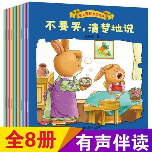 爱上表达系列绘本全8册有声读物 儿童书籍0-1-3-4-5-6-7岁 幼儿园老师