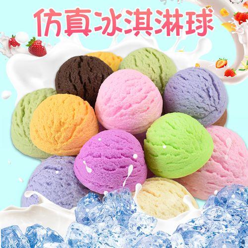 仿真冰淇淋球模型 塑料草莓假冰激凌diy装饰摆件摄影