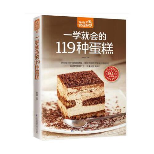 一学就会的119种蛋糕 制作蛋糕书大全 生日蛋糕食谱烘焙书 甜点糕点
