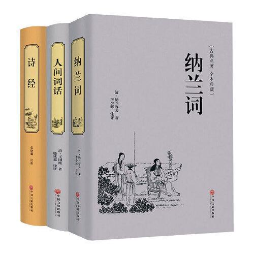 【精装3册】诗经正版全诗经全集人间词话王国维纳兰词