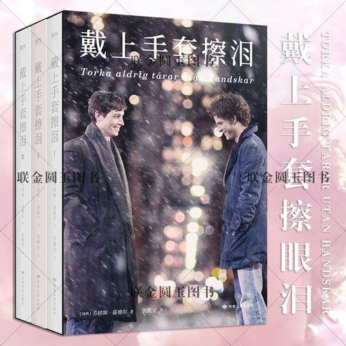 全3册 相遇陪伴分离 北欧版《霍乱时期的爱情》同名电影原著小说 青春