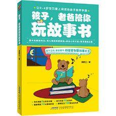【二手9成新】《孩子,老爸陪你玩故事书》 杨晓江