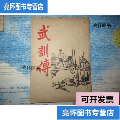 【正版二手9成新】民国36年 武训传·丰子恺绘画