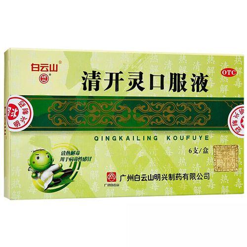 白云山清开灵口服液6支用于喉咙干痒上呼吸道感染咽喉炎感冒药yp9