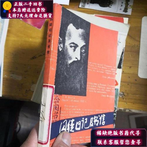 【二手9成新】囚徒日记及书信 5f