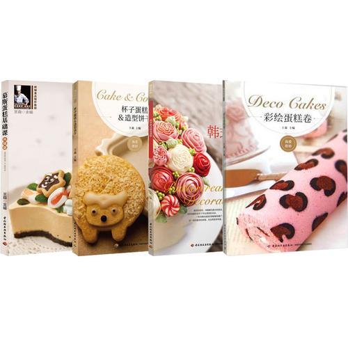 慕斯蛋糕基础课(升级版)+杯子蛋糕&造型饼干+韩式裱花蛋糕+彩绘蛋糕卷