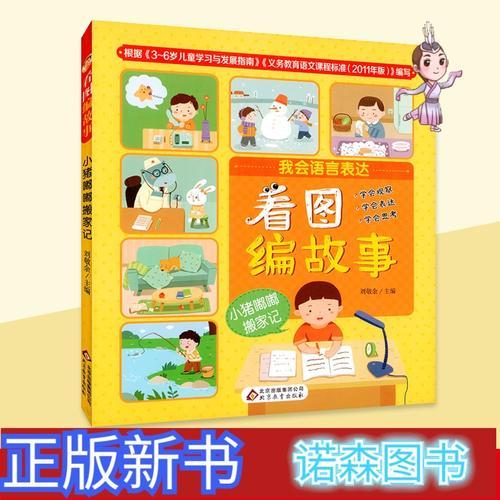 看图编故事 小猪嘟嘟搬家记 我会语言表达 3-6岁儿童学习与发展指南
