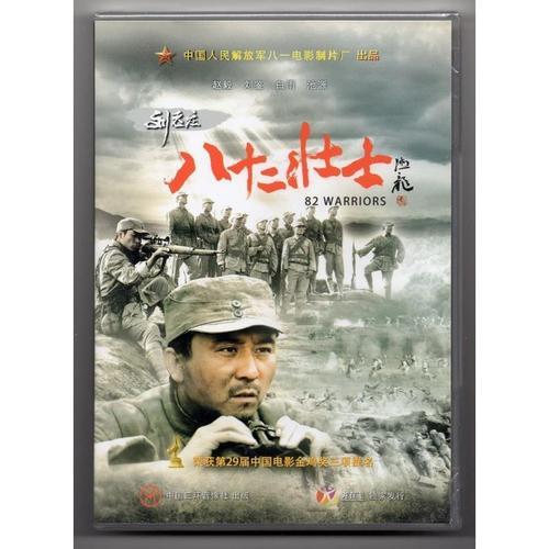 正版经典老电影 刘老庄八十二壮士 dvd盒装 赵毅 刘鉴