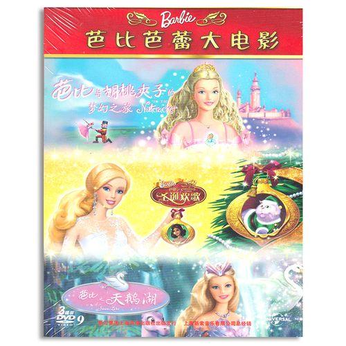 正版 芭比芭蕾电影dvd合集(芭比与胡桃夹子的梦幻之旅
