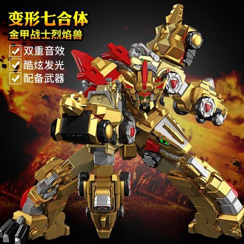 灵动创想百兽总动员烈焰战龙神七合体金甲套装黄金版金刚机甲玩具