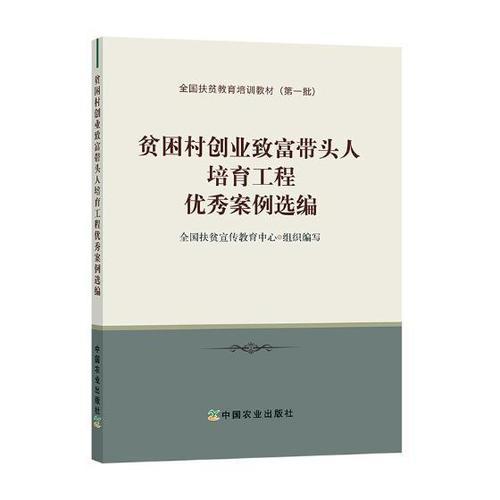 培育工程优秀案例选编 农业/林业 农村--扶贫--中国--干部培养--教材