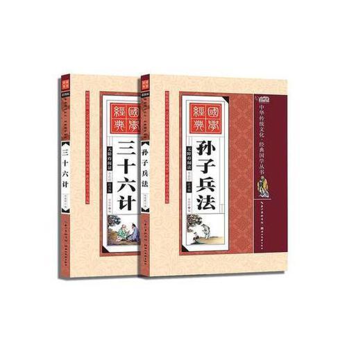 畅销书籍*(正版全2册 孙子兵法 + 三十六计彩图注音版