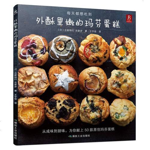 50款口味玛芬蛋糕外酥里嫩的玛芬蛋糕西点蛋糕烘焙书籍制作教程大全