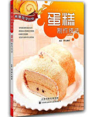 零基础学烘焙·蛋糕制作技法