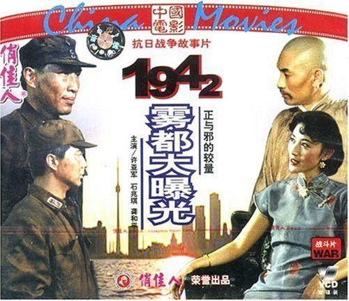 俏佳人老电影  1942雾都大曝光(vcd)许亚军, 石兆琪