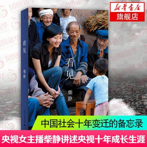 传记散文随笔小说作品记录中国社会变迁的备忘纪实文学书畅销书排行榜
