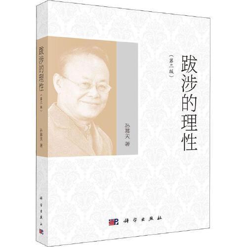 【出版社自营店】跋涉的理性(第2版),孙慕天,科学出版