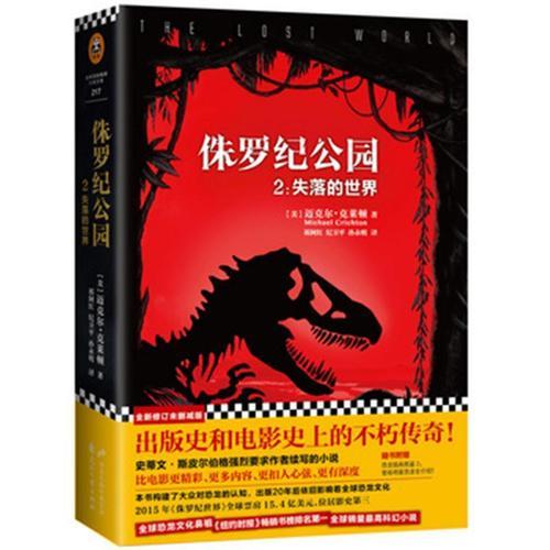 侏罗纪公园1+2失落的世界共2册电影原著科幻小说书籍