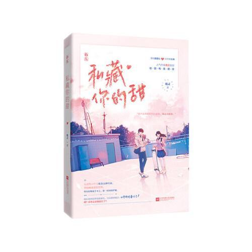鹿灵著 青春言情畅销小说 校园电竞甜文 花火工作室 初吻日记 小泪痣