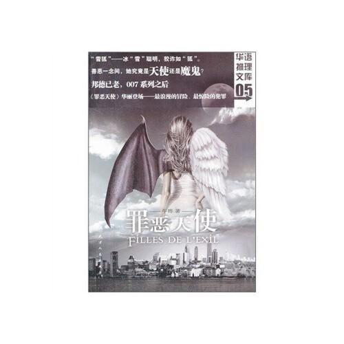 【rtz】罪恶天使 午晔 天津人民出版社 9787201072494