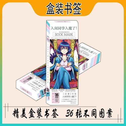 动漫盒装书签入间同学入魔了书签海报卡片36张入精品