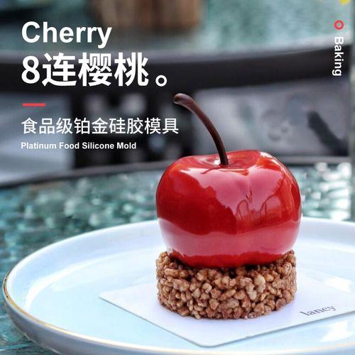 8连樱桃慕斯硅胶模具法式西点甜品家用蛋糕烘焙工具