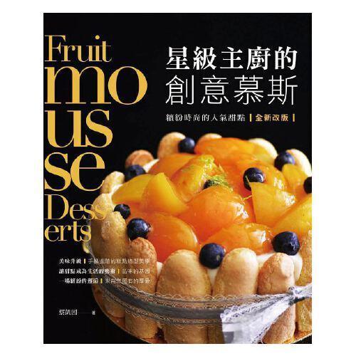 的创意慕斯 西式甜品甜点蛋糕美食烹自学零基础入门教科书教程书籍 膳