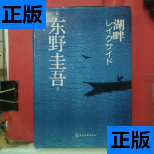 【二手旧书9成新】湖畔 /东野圭吾 化学工业出版社